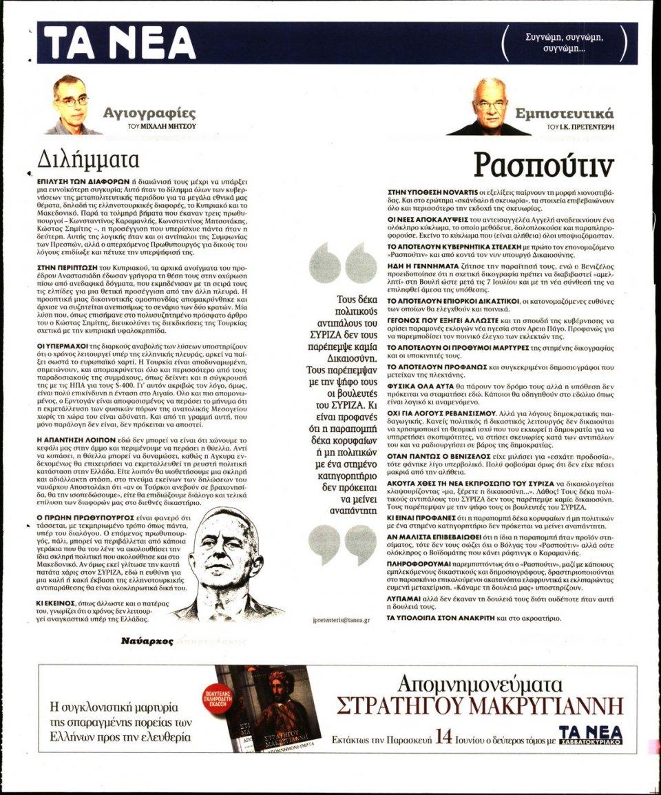 Οπισθόφυλλο Εφημερίδας - Τα Νέα - 2019-06-13