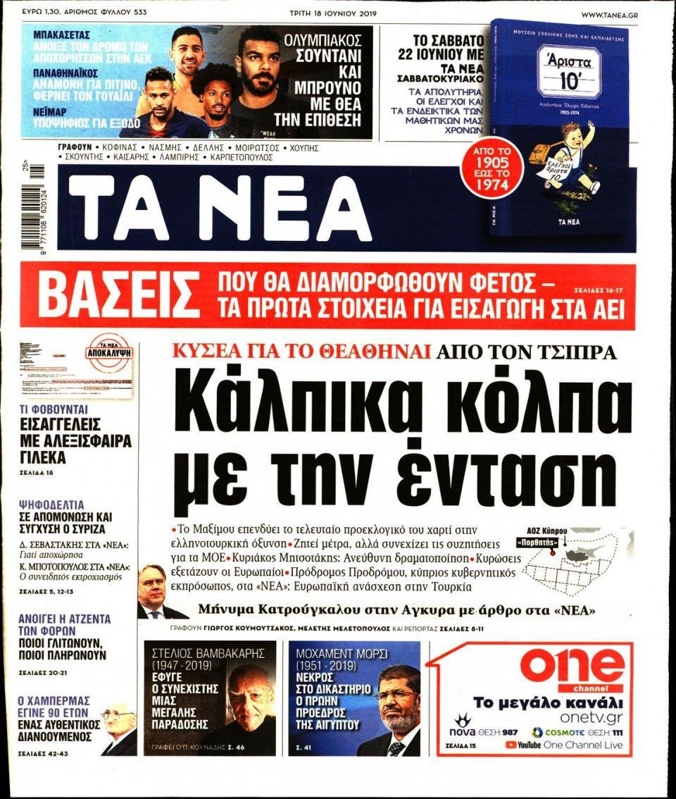 Πρωτοσέλιδο Εφημερίδας - Τα Νέα - 2019-06-18