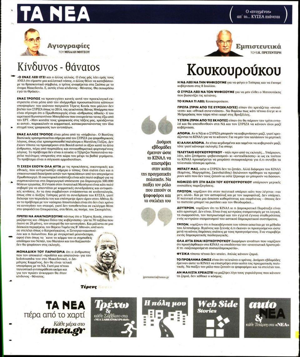 Οπισθόφυλλο Εφημερίδας - Τα Νέα - 2019-06-18