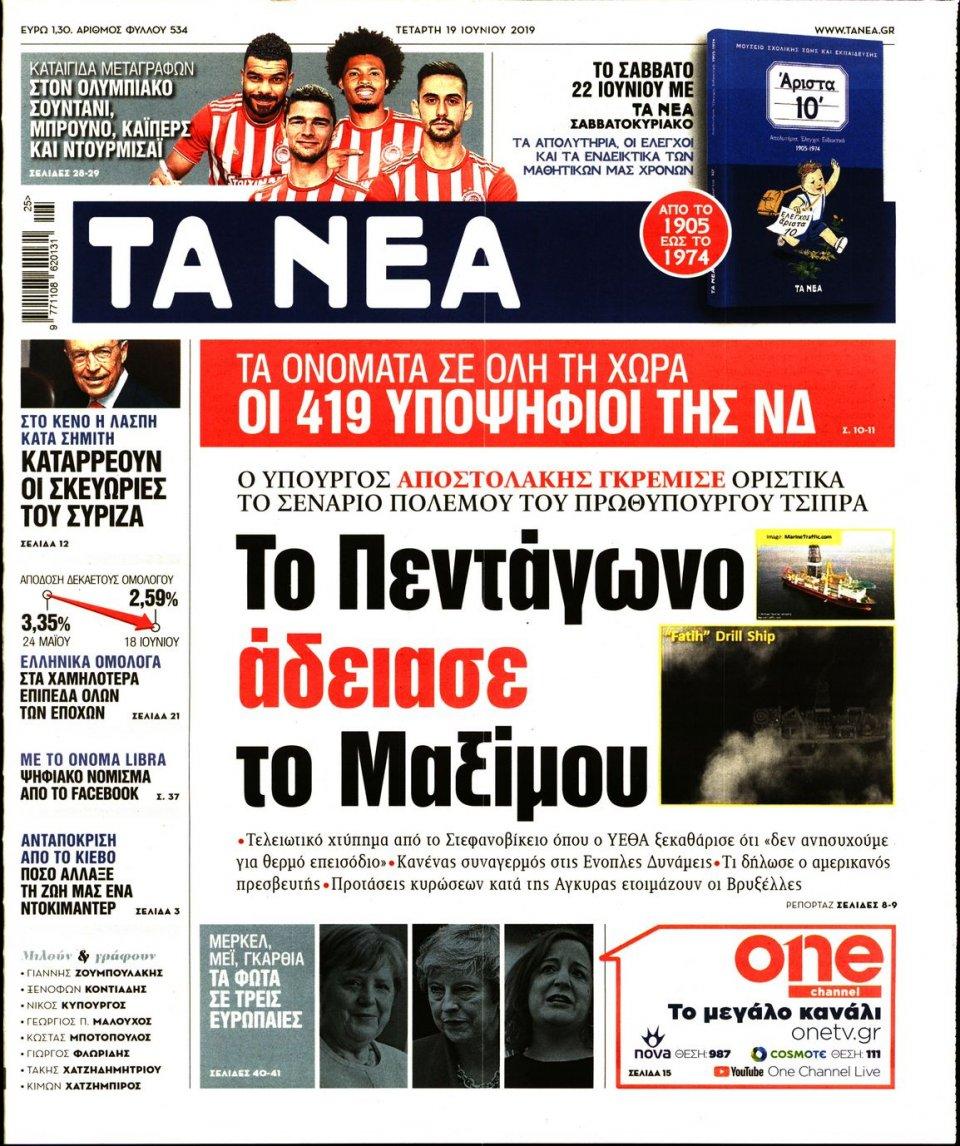 Πρωτοσέλιδο Εφημερίδας - Τα Νέα - 2019-06-19