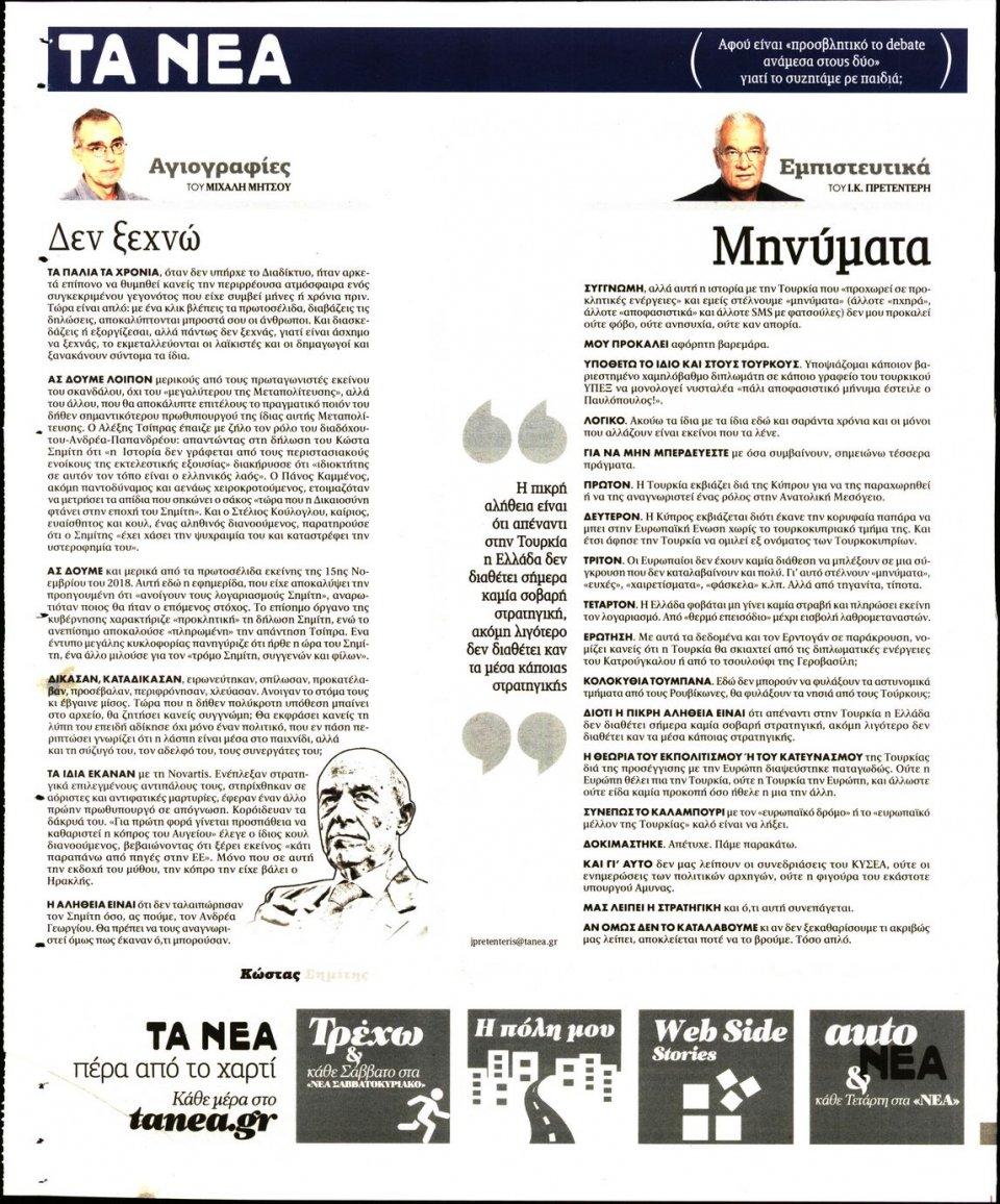 Οπισθόφυλλο Εφημερίδας - Τα Νέα - 2019-06-19