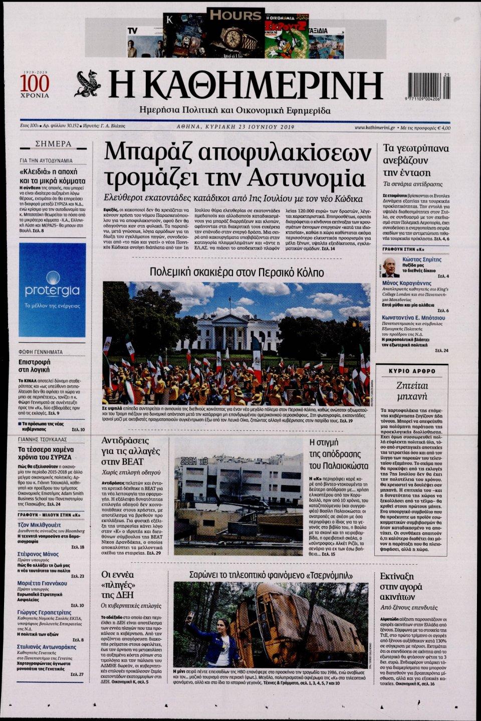 Πρωτοσέλιδο Εφημερίδας - Καθημερινή - 2019-06-23
