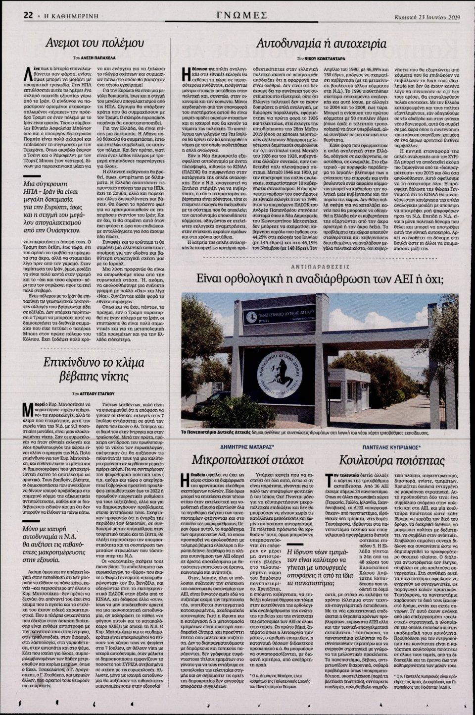 Οπισθόφυλλο Εφημερίδας - Καθημερινή - 2019-06-23