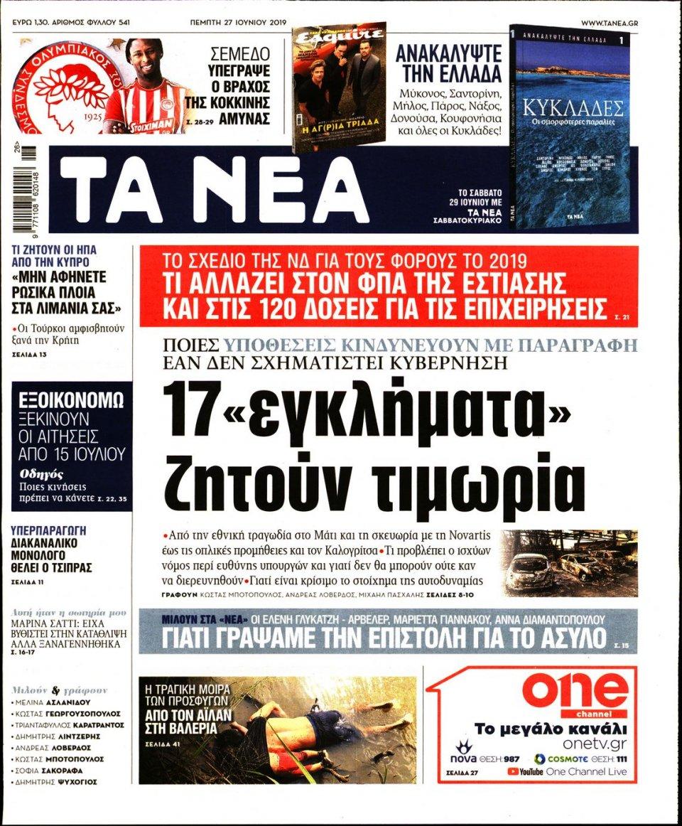 Πρωτοσέλιδο Εφημερίδας - Τα Νέα - 2019-06-27