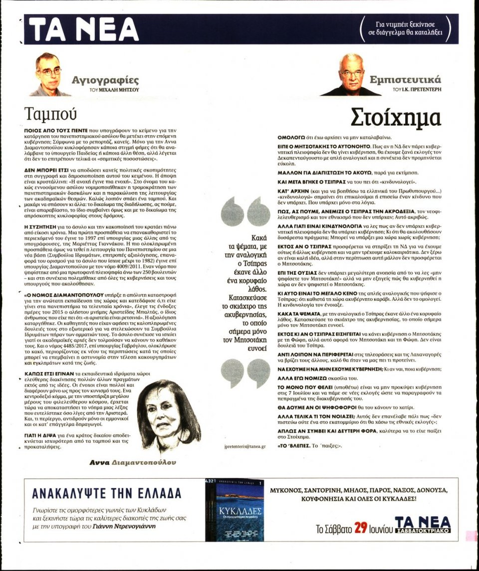 Οπισθόφυλλο Εφημερίδας - Τα Νέα - 2019-06-27