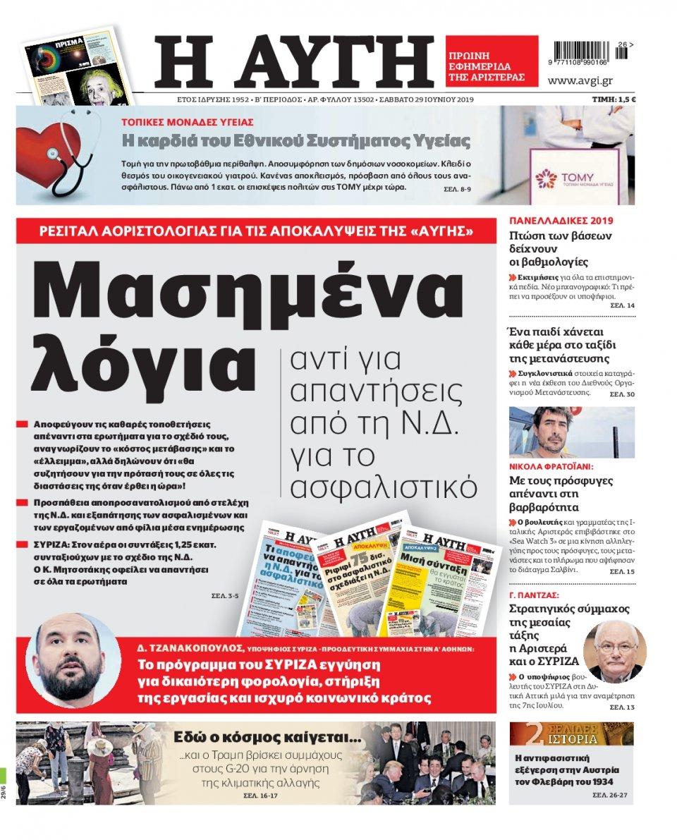 Πρωτοσέλιδο Εφημερίδας - Αυγή - 2019-06-29