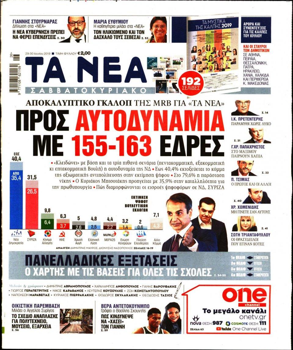 Πρωτοσέλιδο Εφημερίδας - Τα Νέα - 2019-06-29