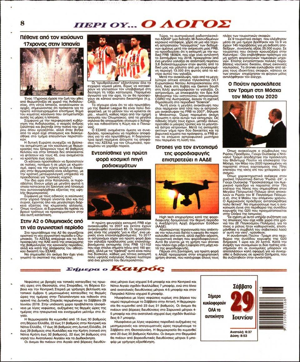 Οπισθόφυλλο Εφημερίδας - Λόγος - 2019-06-29