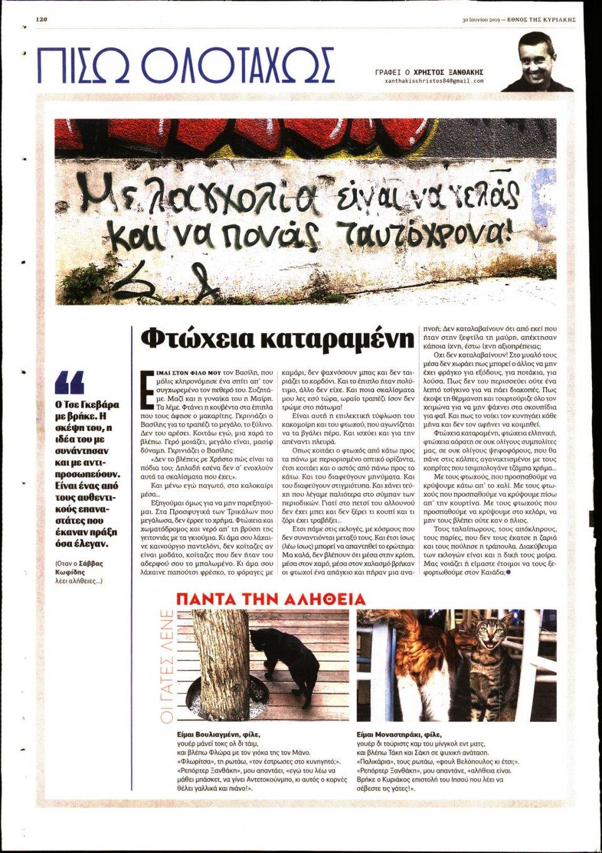 Οπισθόφυλλο Εφημερίδας - Έθνος - 2019-06-30