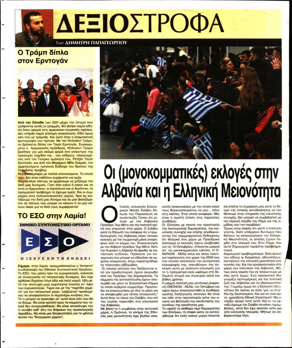 Οπισθόφυλλο Εφημερίδας - Ελεύθερη Ώρα - 2019-06-30
