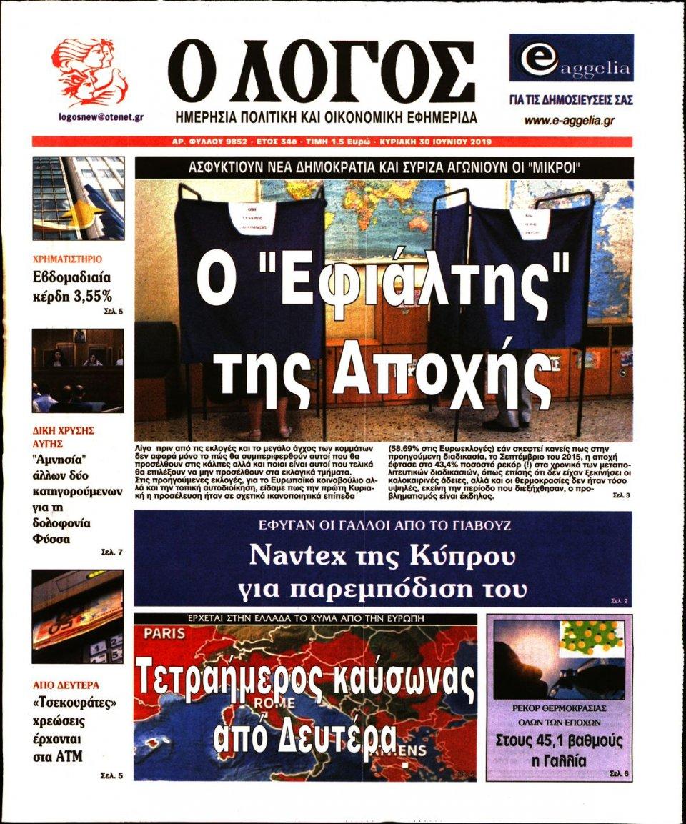 Πρωτοσέλιδο Εφημερίδας - Λόγος - 2019-06-30