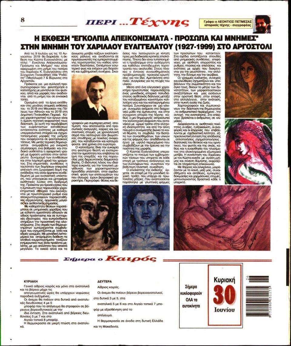 Οπισθόφυλλο Εφημερίδας - Λόγος - 2019-06-30