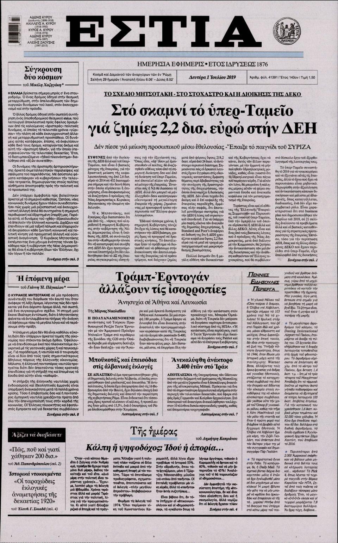Πρωτοσέλιδο Εφημερίδας - Εστία - 2019-07-01