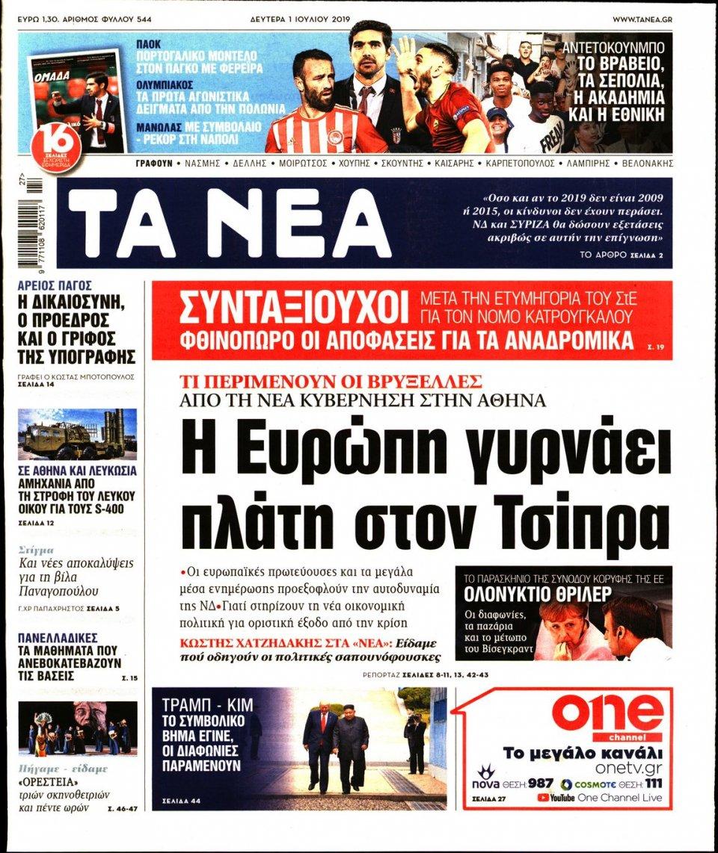 Πρωτοσέλιδο Εφημερίδας - Τα Νέα - 2019-07-01