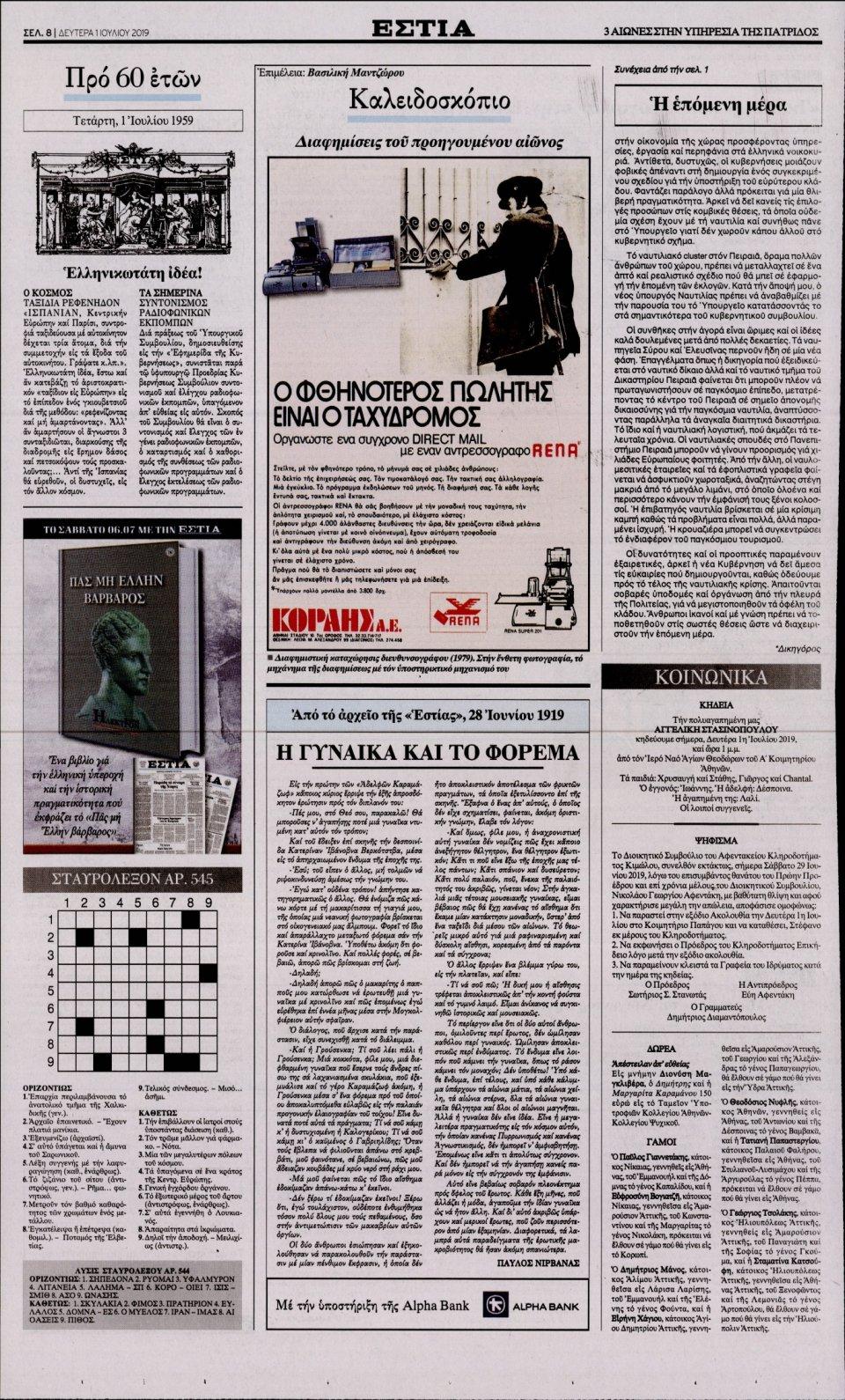 Οπισθόφυλλο Εφημερίδας - Εστία - 2019-07-01