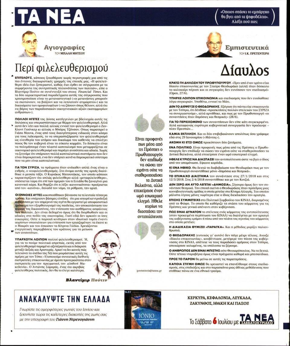Οπισθόφυλλο Εφημερίδας - Τα Νέα - 2019-07-01