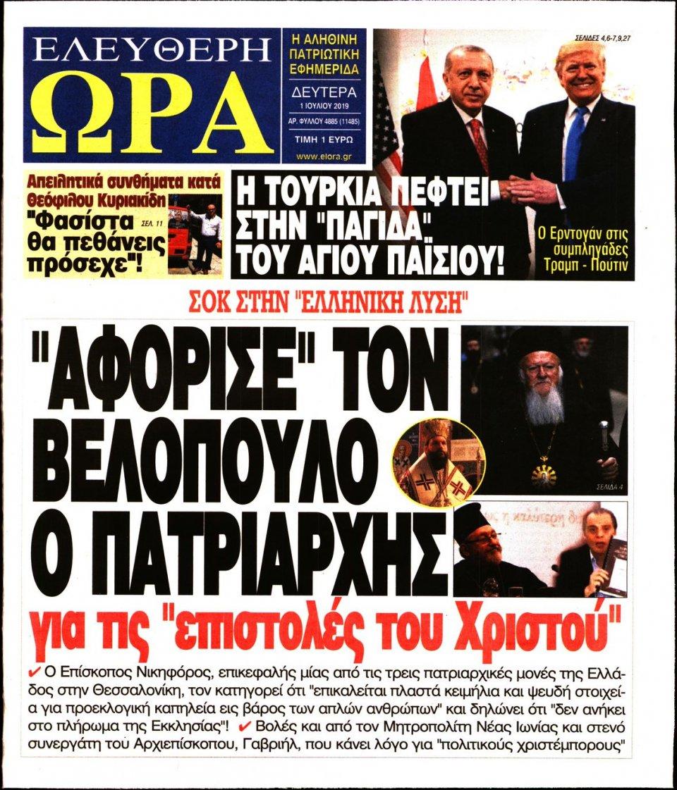 Πρωτοσέλιδο Εφημερίδας - Ελεύθερη Ώρα - 2019-07-01