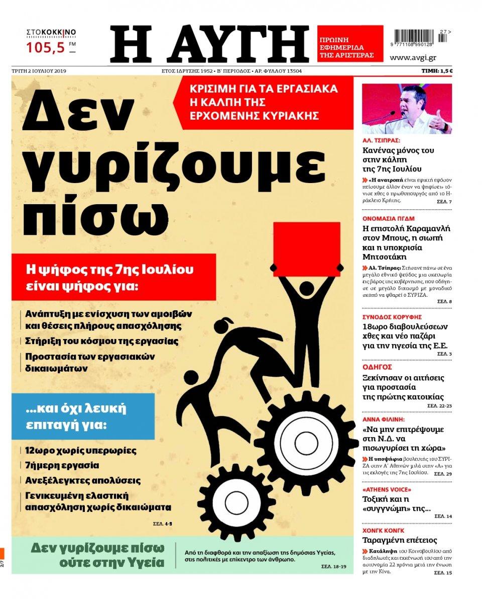 Πρωτοσέλιδο Εφημερίδας - Αυγή - 2019-07-02