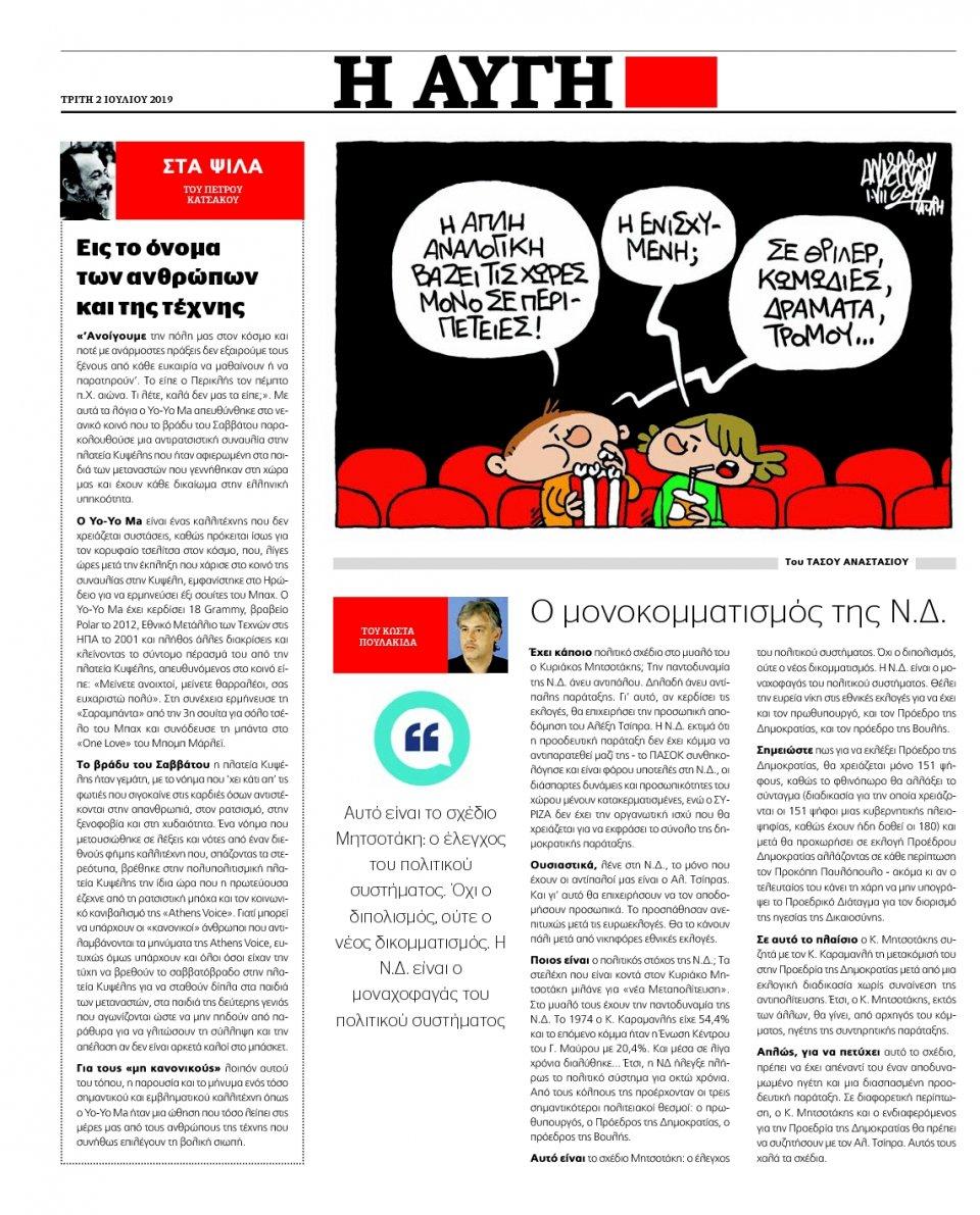 Οπισθόφυλλο Εφημερίδας - Αυγή - 2019-07-02