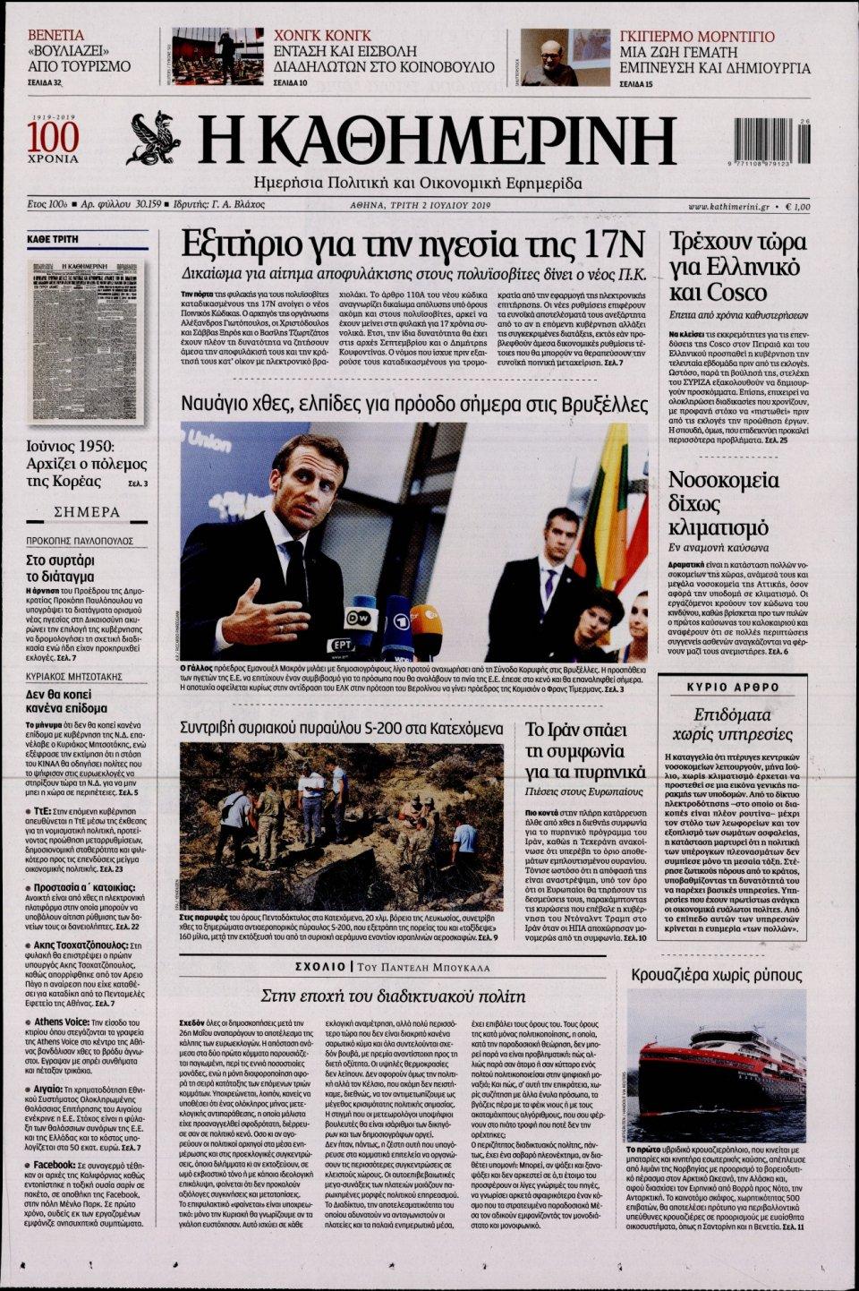 Πρωτοσέλιδο Εφημερίδας - Καθημερινή - 2019-07-02