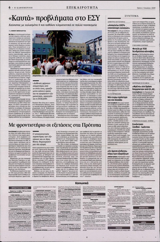 Οπισθόφυλλο Εφημερίδας - Καθημερινή - 2019-07-02