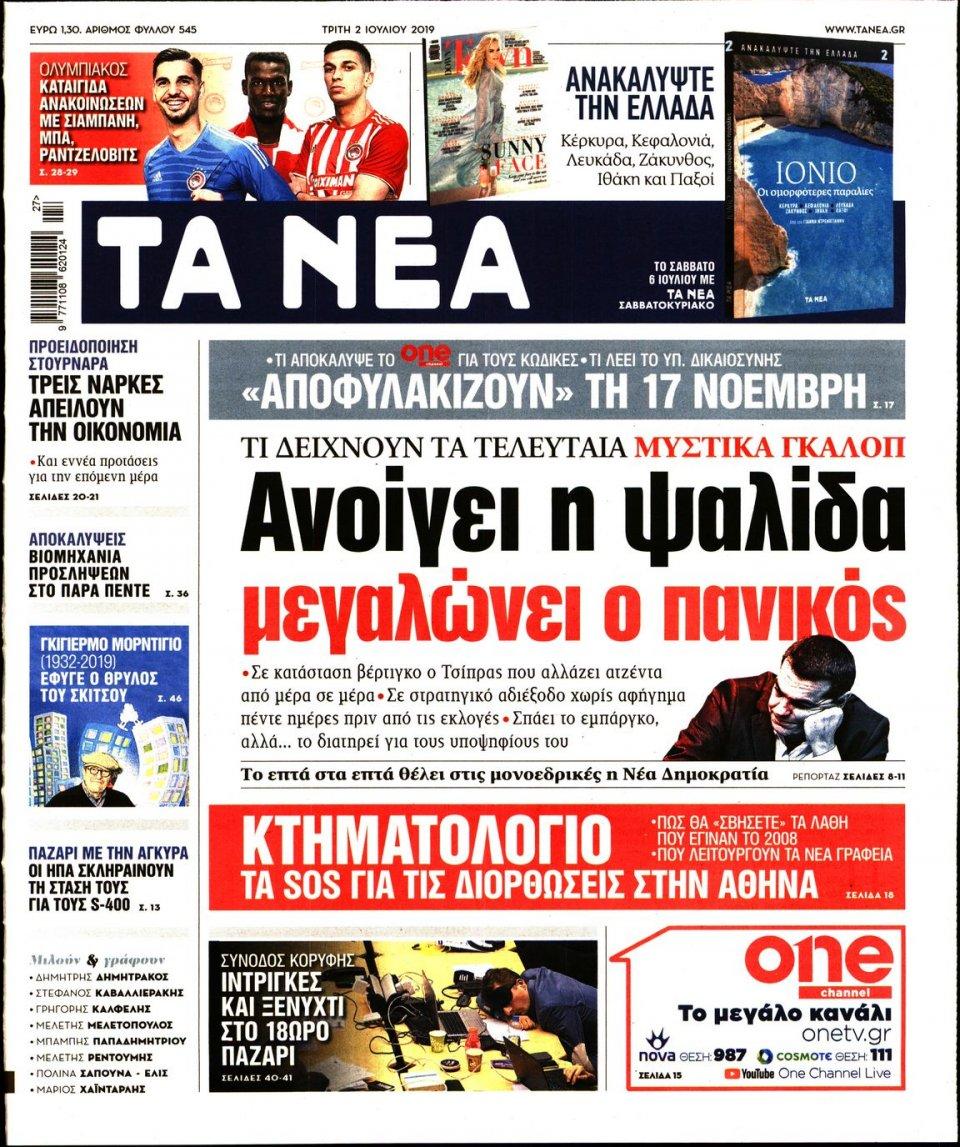 Πρωτοσέλιδο Εφημερίδας - Τα Νέα - 2019-07-02