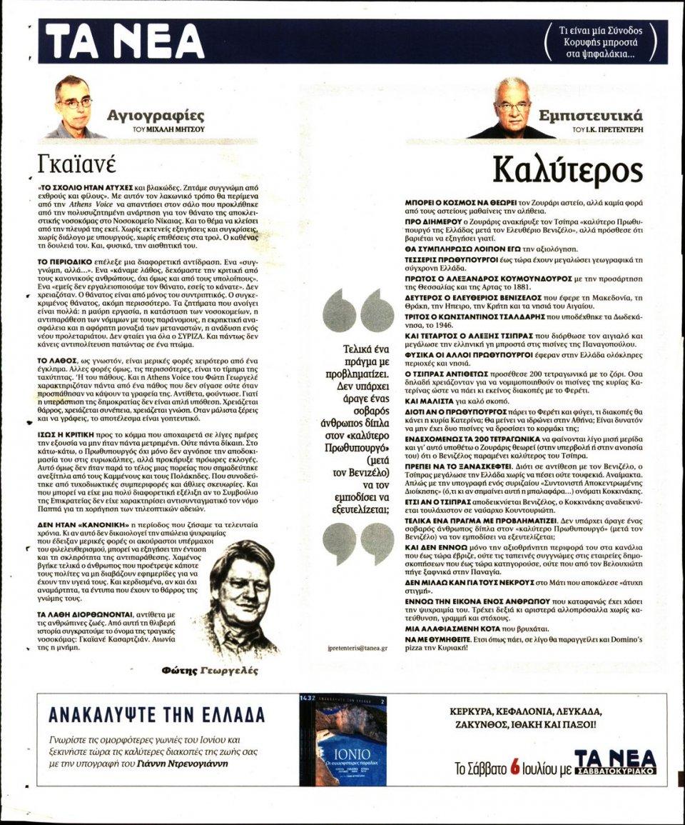 Οπισθόφυλλο Εφημερίδας - Τα Νέα - 2019-07-02