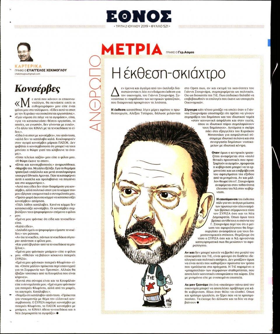 Οπισθόφυλλο Εφημερίδας - Έθνος - 2019-07-02