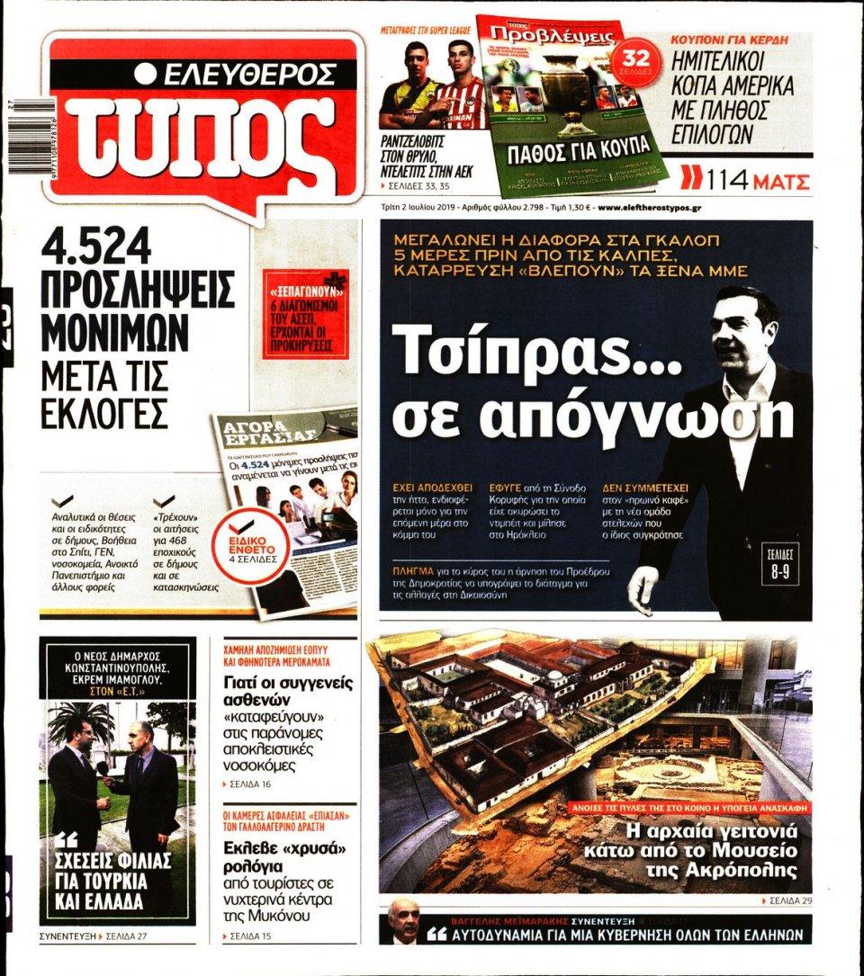 Πρωτοσέλιδο Εφημερίδας - Ελεύθερος Τύπος - 2019-07-02