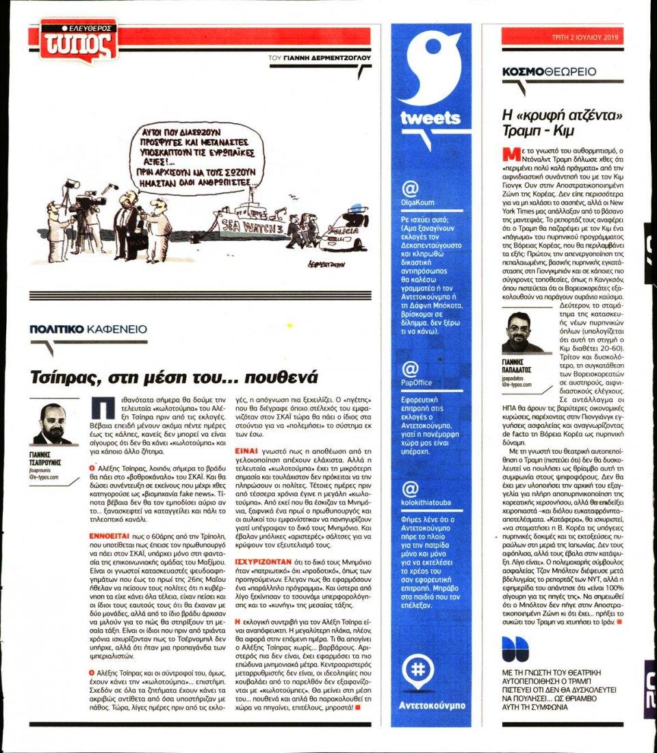 Οπισθόφυλλο Εφημερίδας - Ελεύθερος Τύπος - 2019-07-02