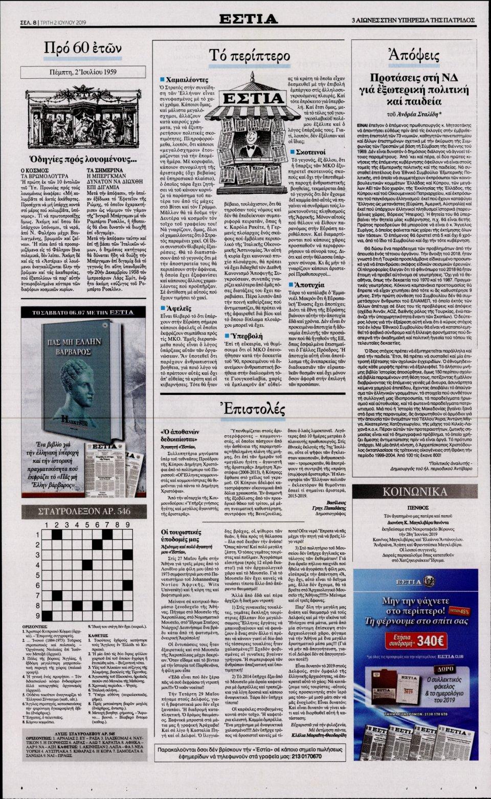 Οπισθόφυλλο Εφημερίδας - Εστία - 2019-07-02