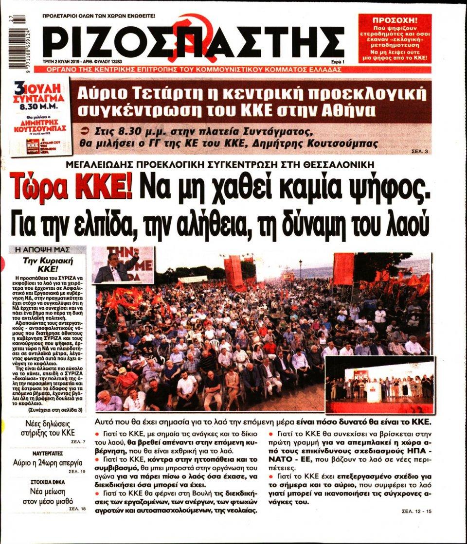 Πρωτοσέλιδο Εφημερίδας - Ριζοσπάστης - 2019-07-02