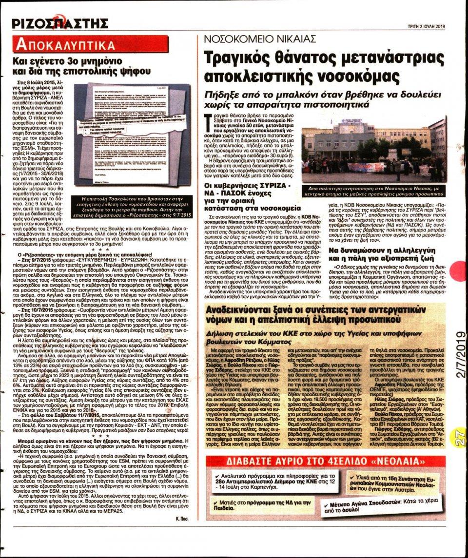 Οπισθόφυλλο Εφημερίδας - Ριζοσπάστης - 2019-07-02