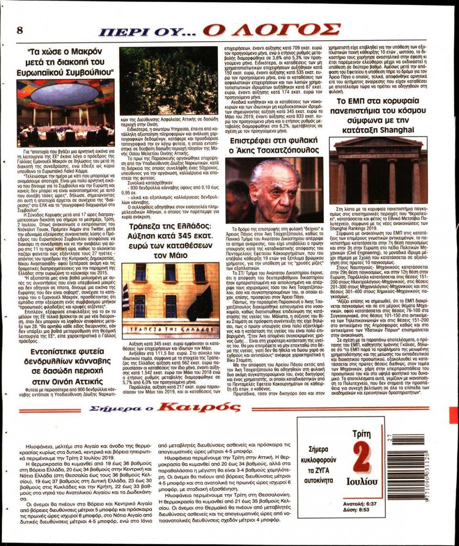 Οπισθόφυλλο Εφημερίδας - Λόγος - 2019-07-02