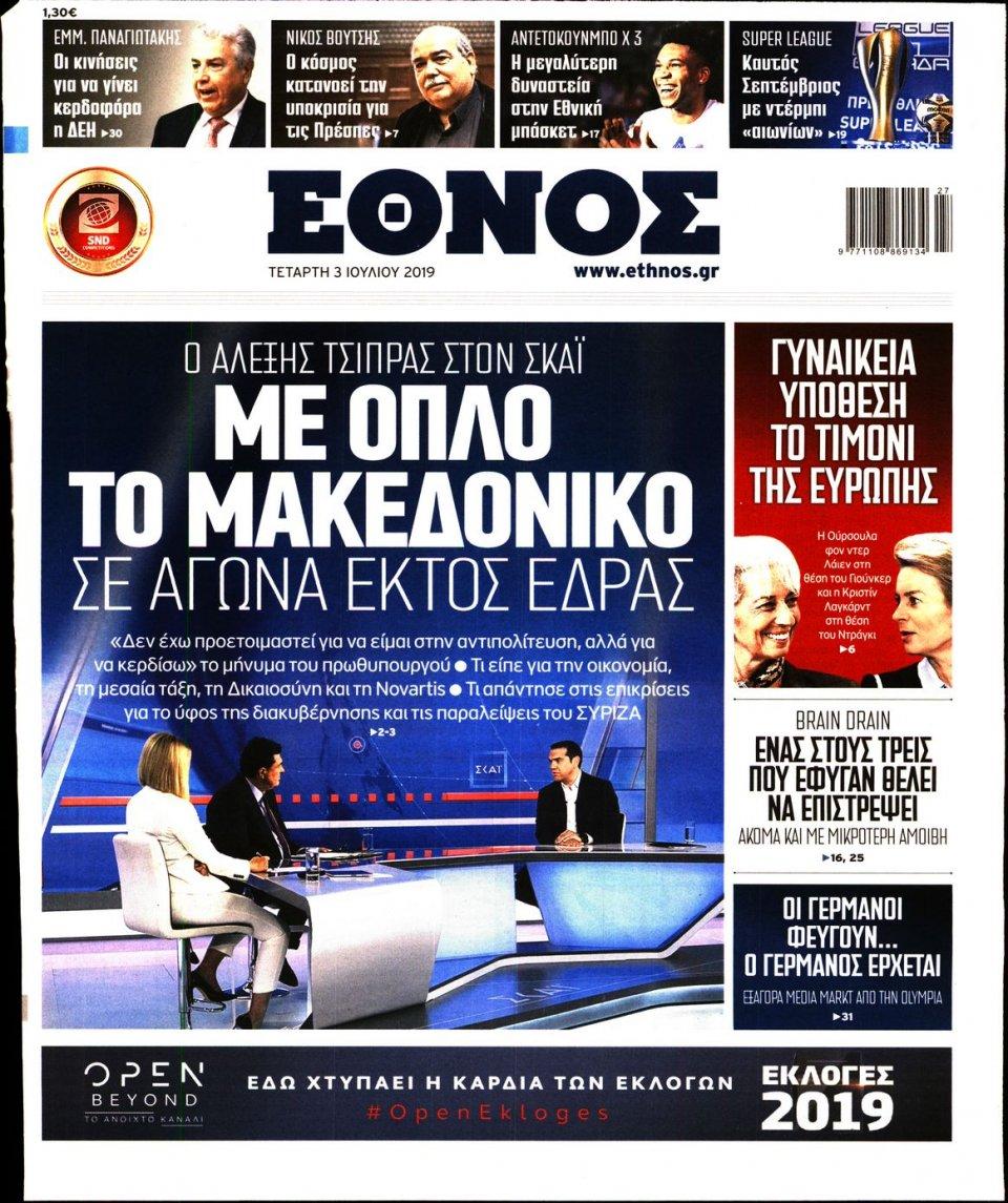 Πρωτοσέλιδο Εφημερίδας - Έθνος - 2019-07-03