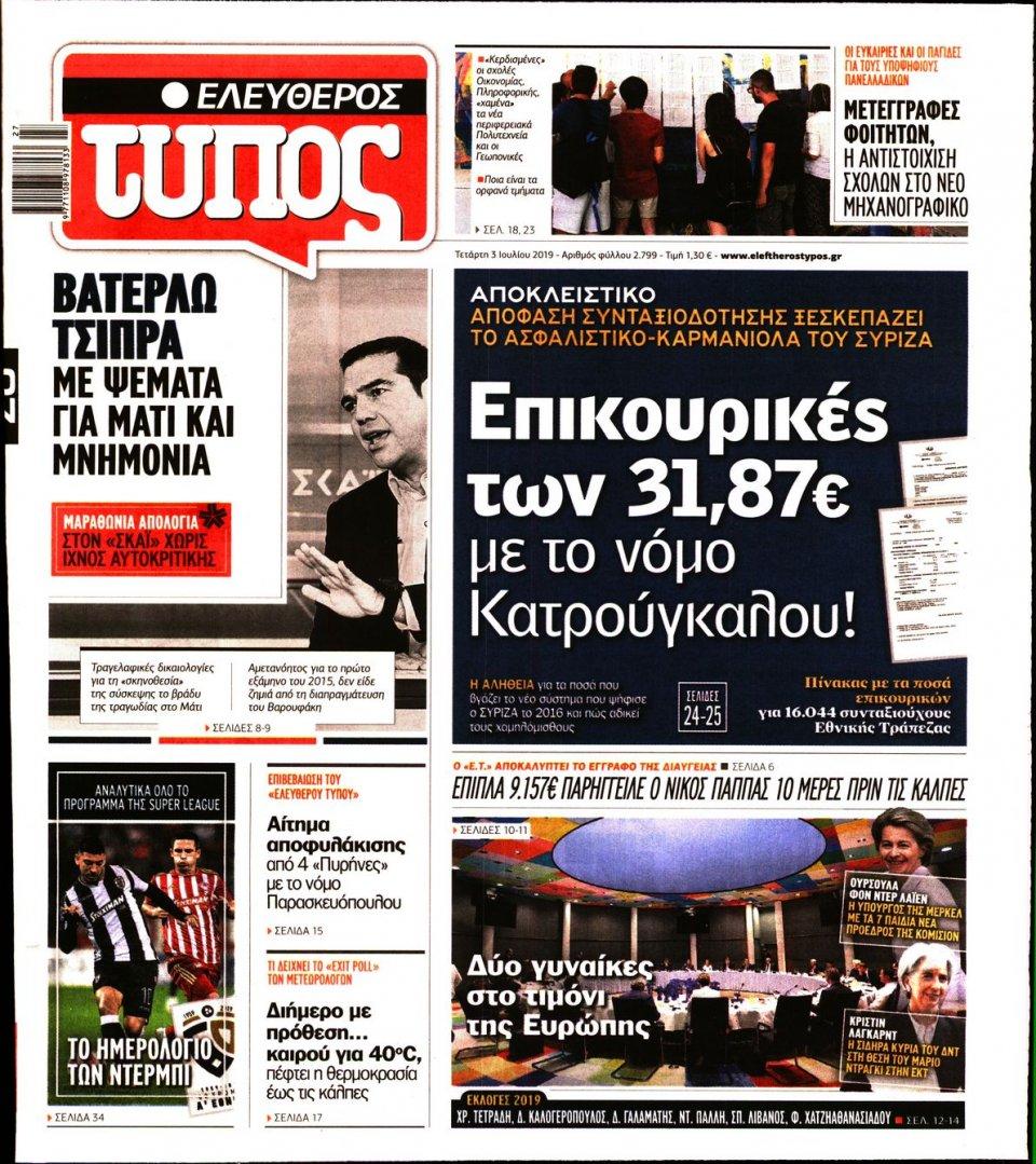 Πρωτοσέλιδο Εφημερίδας - Ελεύθερος Τύπος - 2019-07-03