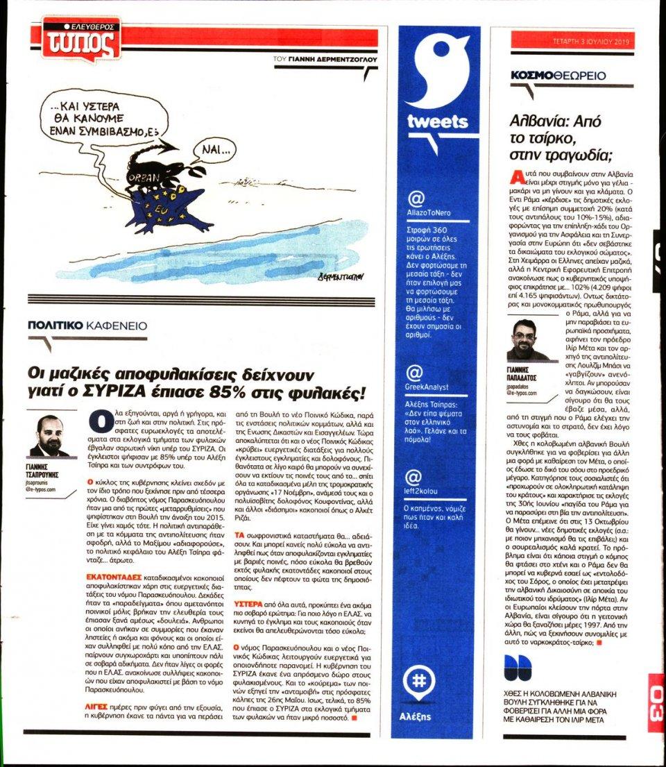 Οπισθόφυλλο Εφημερίδας - Ελεύθερος Τύπος - 2019-07-03