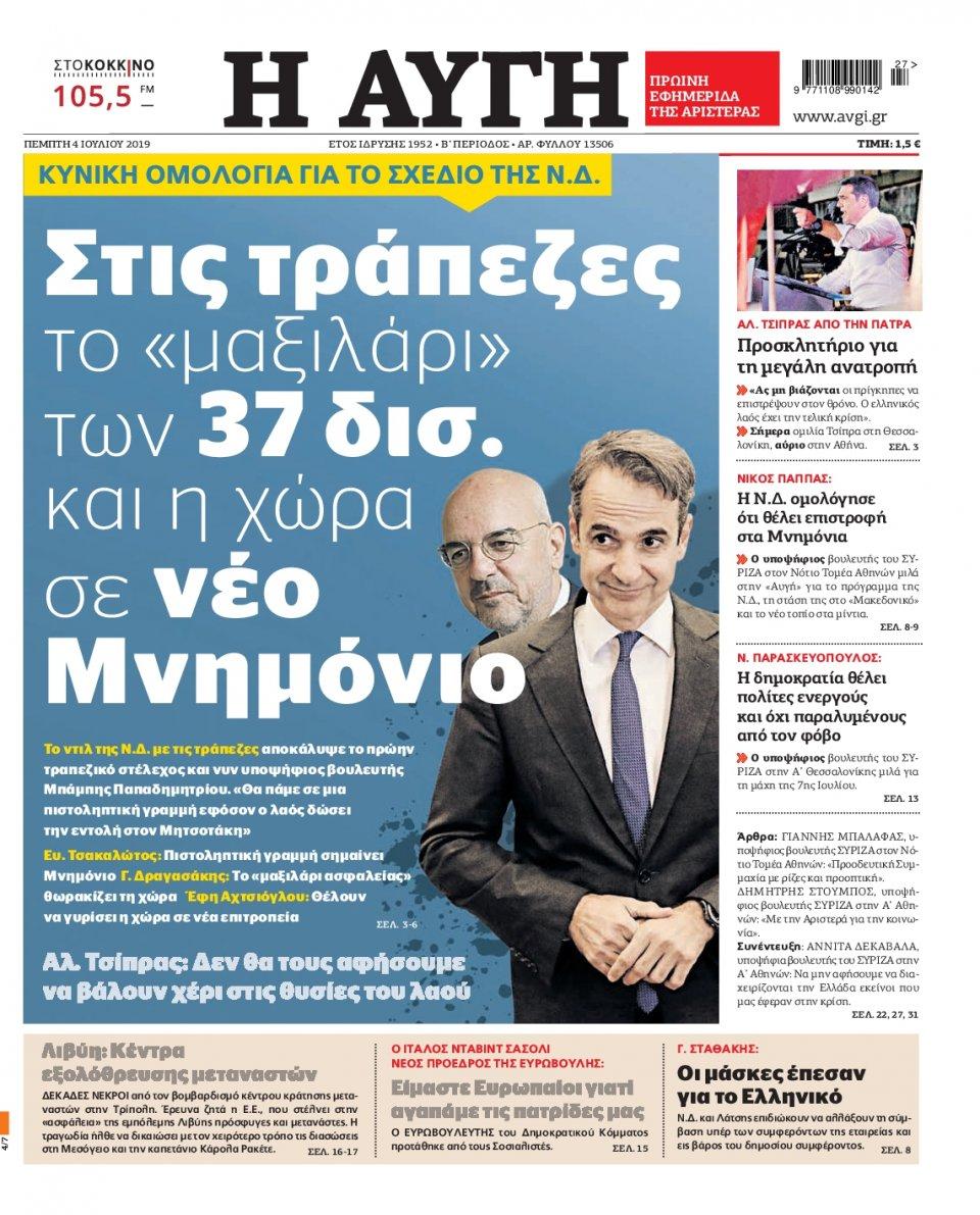 Πρωτοσέλιδο Εφημερίδας - Αυγή - 2019-07-04
