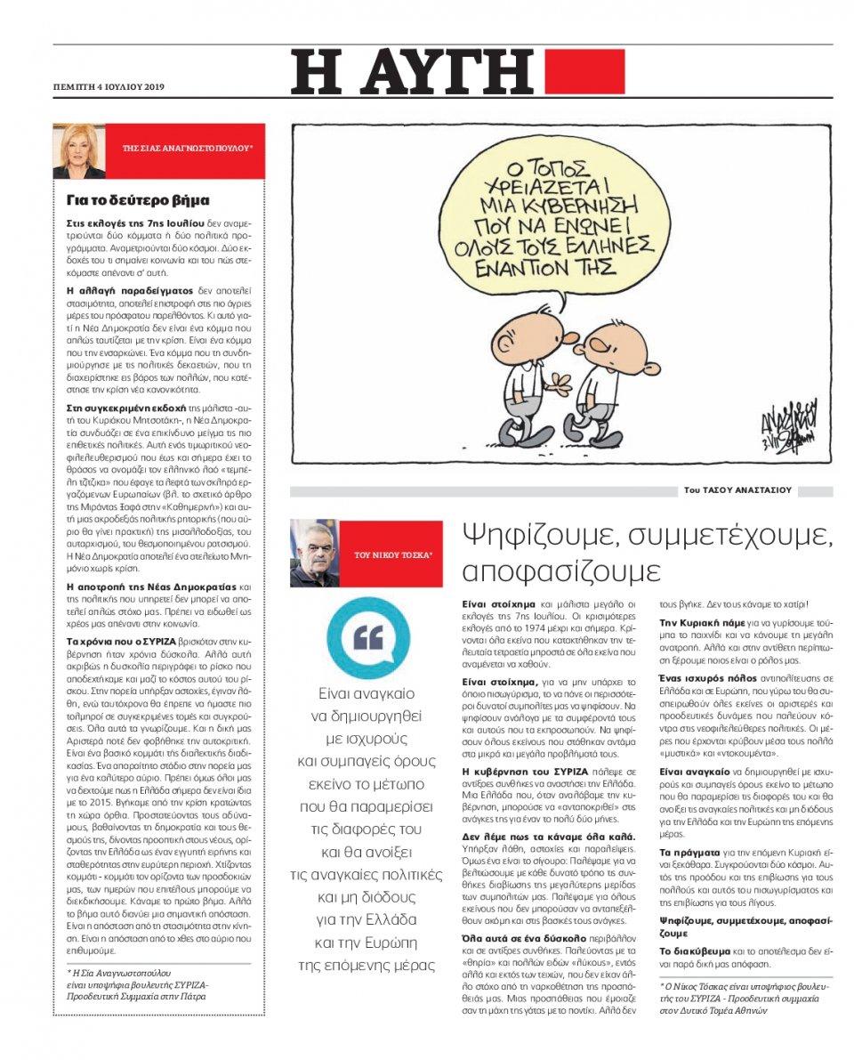 Οπισθόφυλλο Εφημερίδας - Αυγή - 2019-07-04