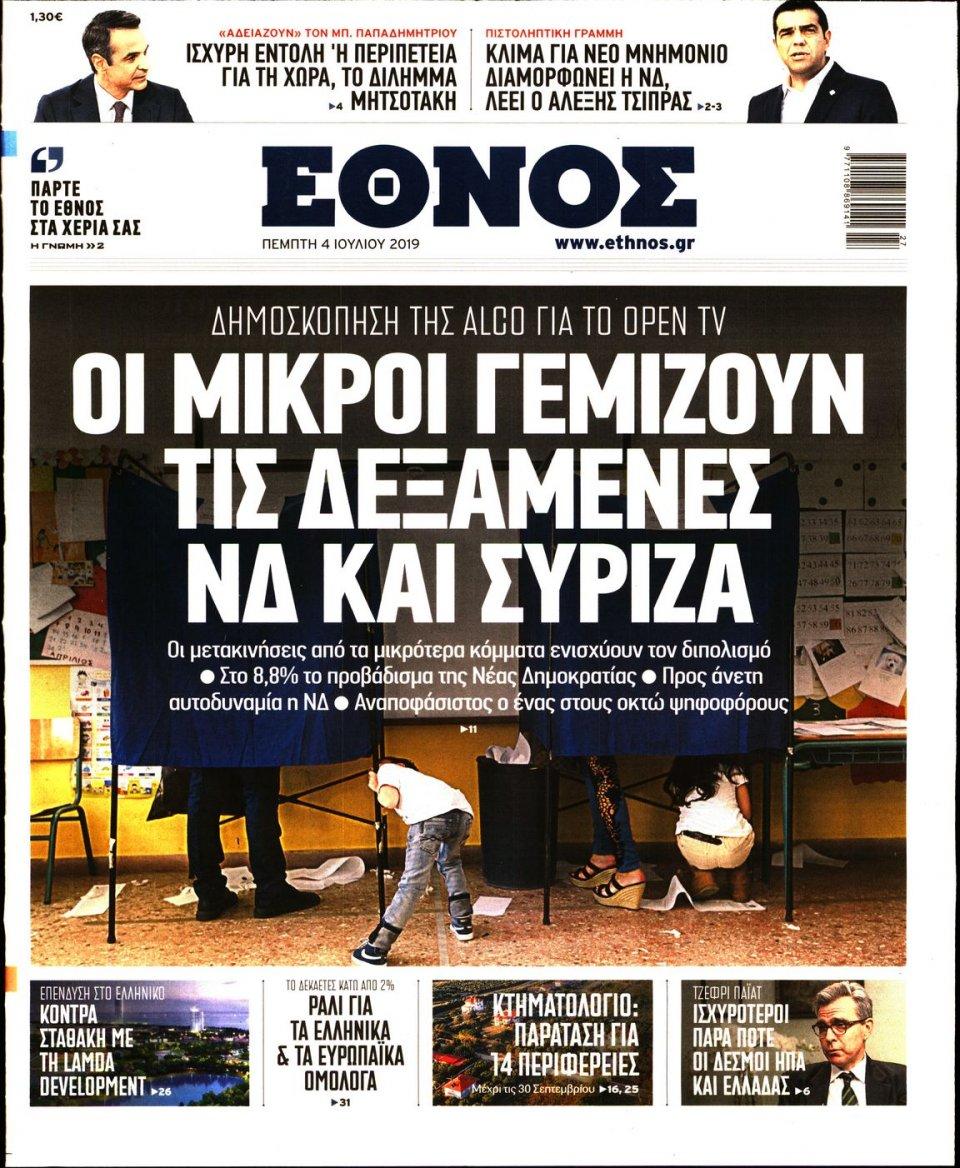 Πρωτοσέλιδο Εφημερίδας - Έθνος - 2019-07-04