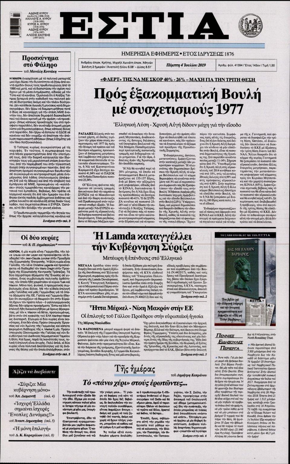 Πρωτοσέλιδο Εφημερίδας - Εστία - 2019-07-04