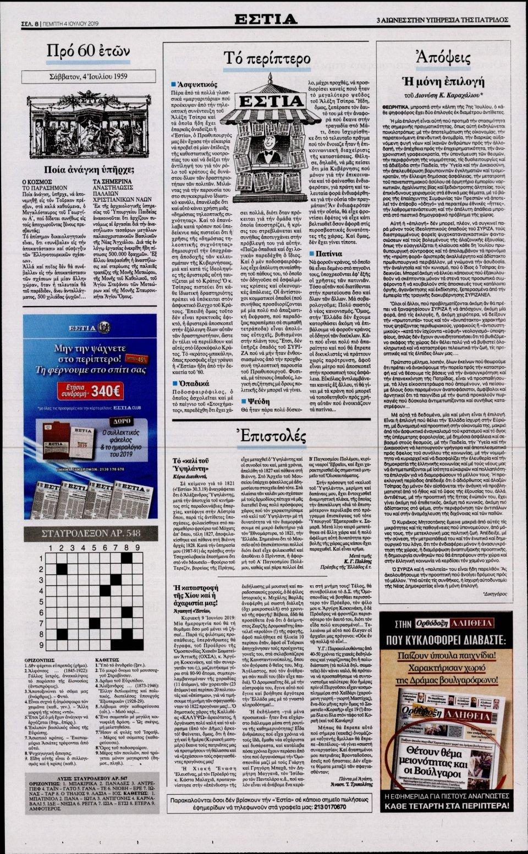 Οπισθόφυλλο Εφημερίδας - Εστία - 2019-07-04