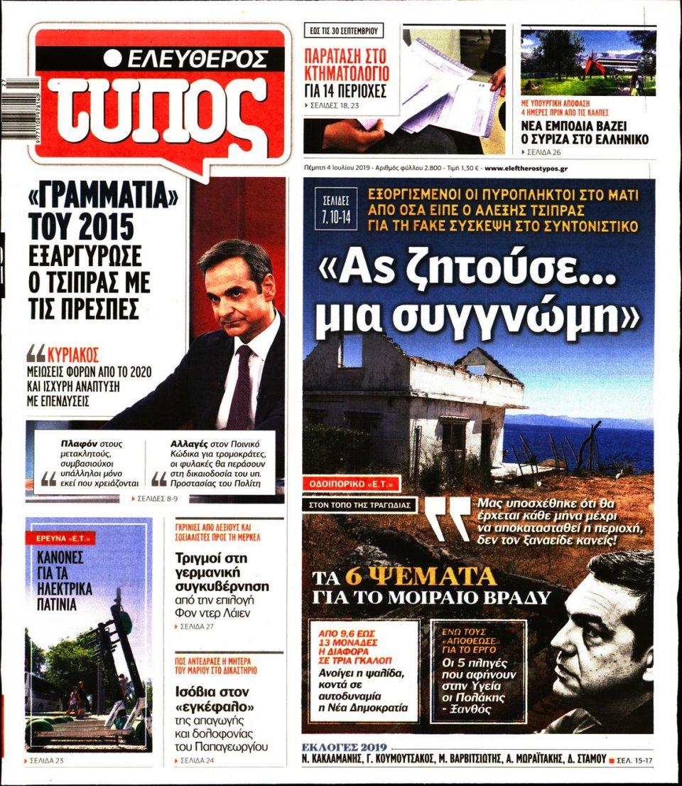 Πρωτοσέλιδο Εφημερίδας - Ελεύθερος Τύπος - 2019-07-04