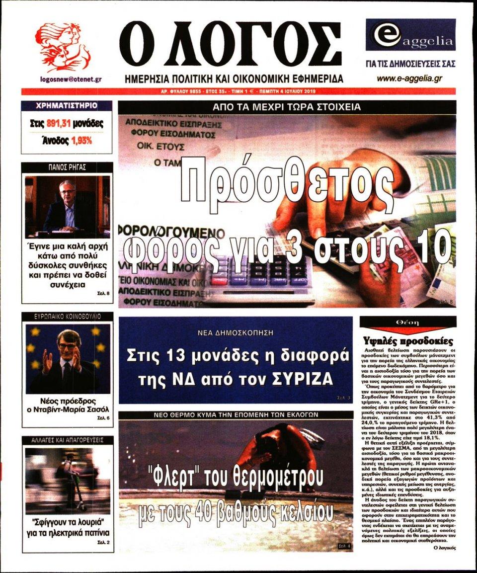 Πρωτοσέλιδο Εφημερίδας - Λόγος - 2019-07-04
