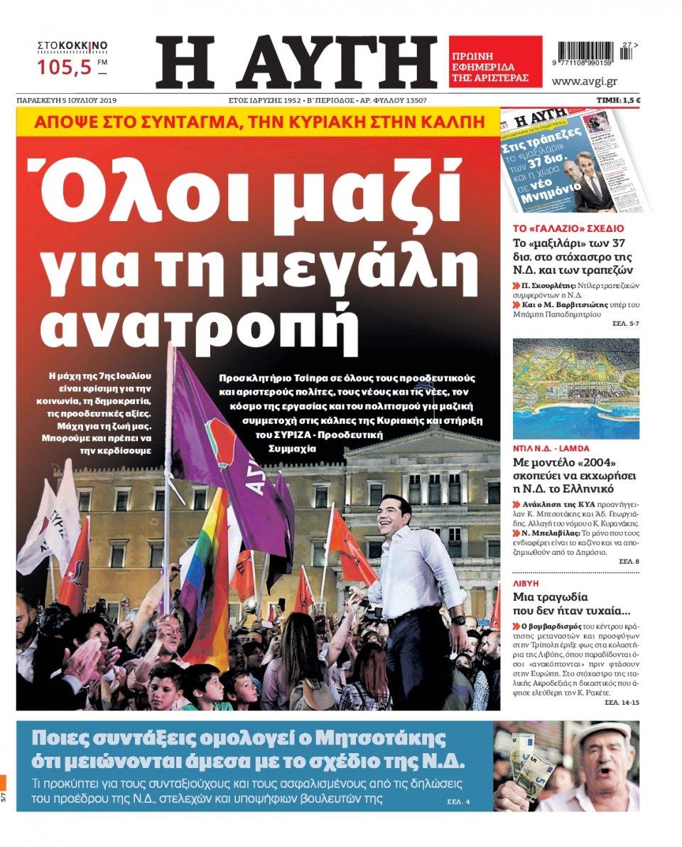 Πρωτοσέλιδο Εφημερίδας - Αυγή - 2019-07-05