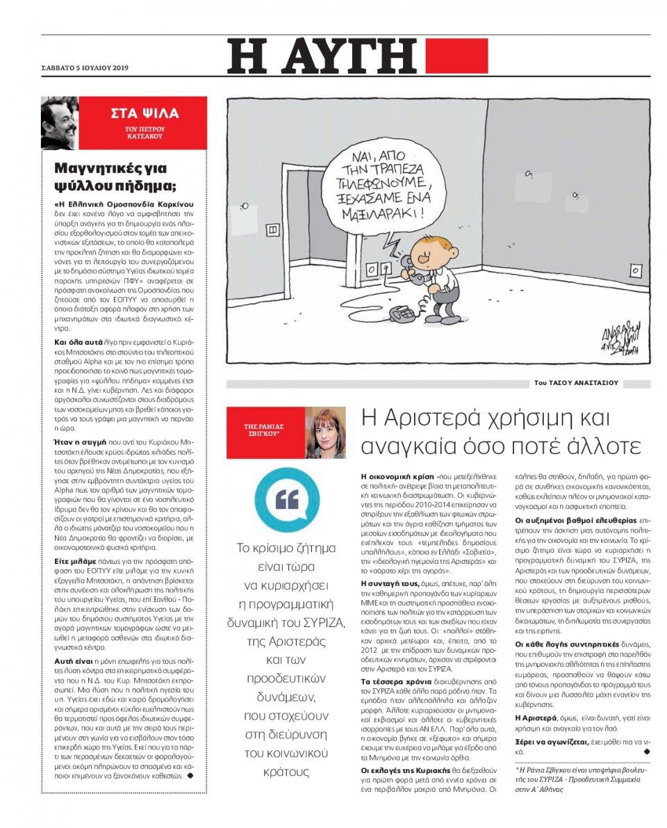 Οπισθόφυλλο Εφημερίδας - Αυγή - 2019-07-05