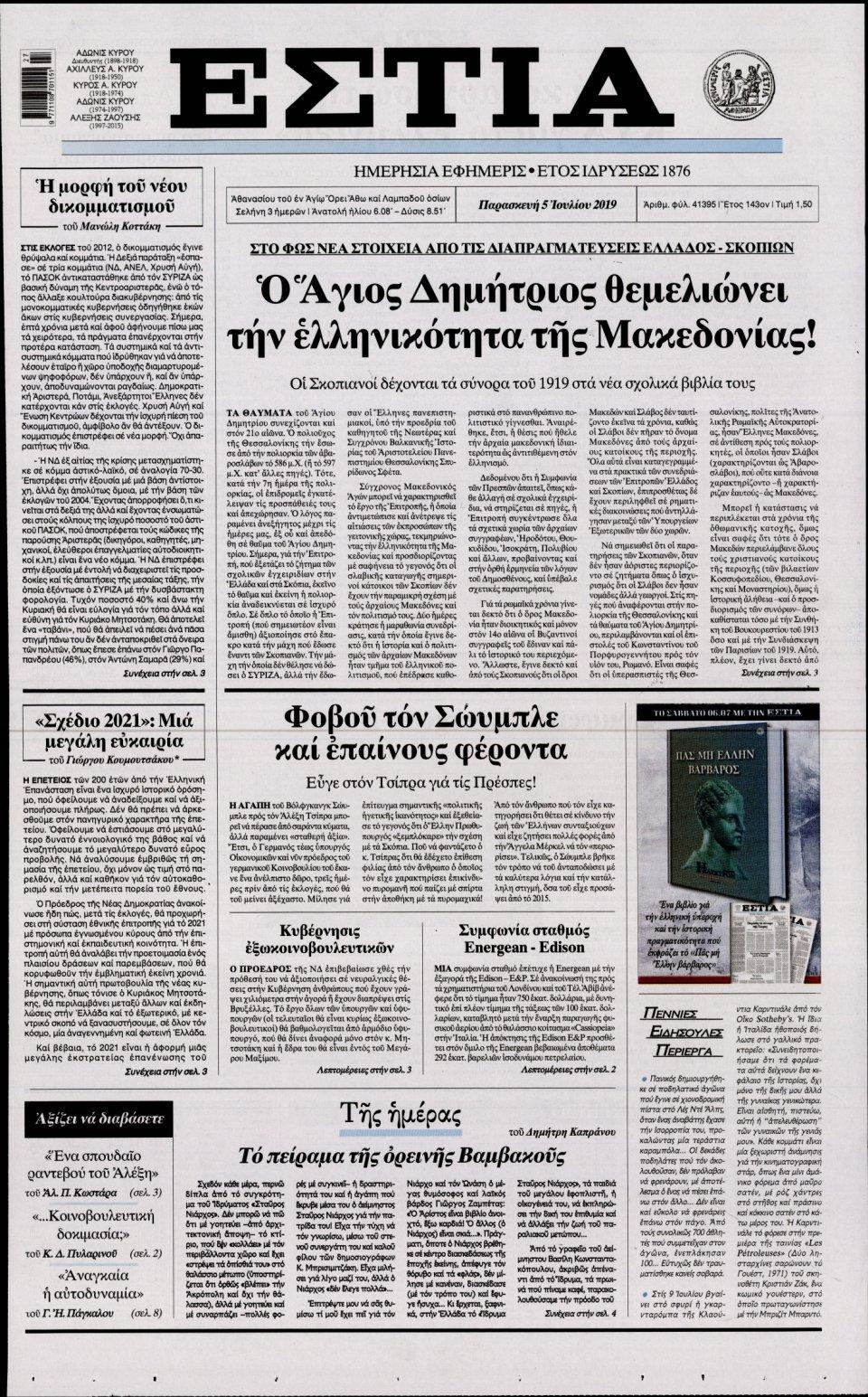Πρωτοσέλιδο Εφημερίδας - Εστία - 2019-07-05