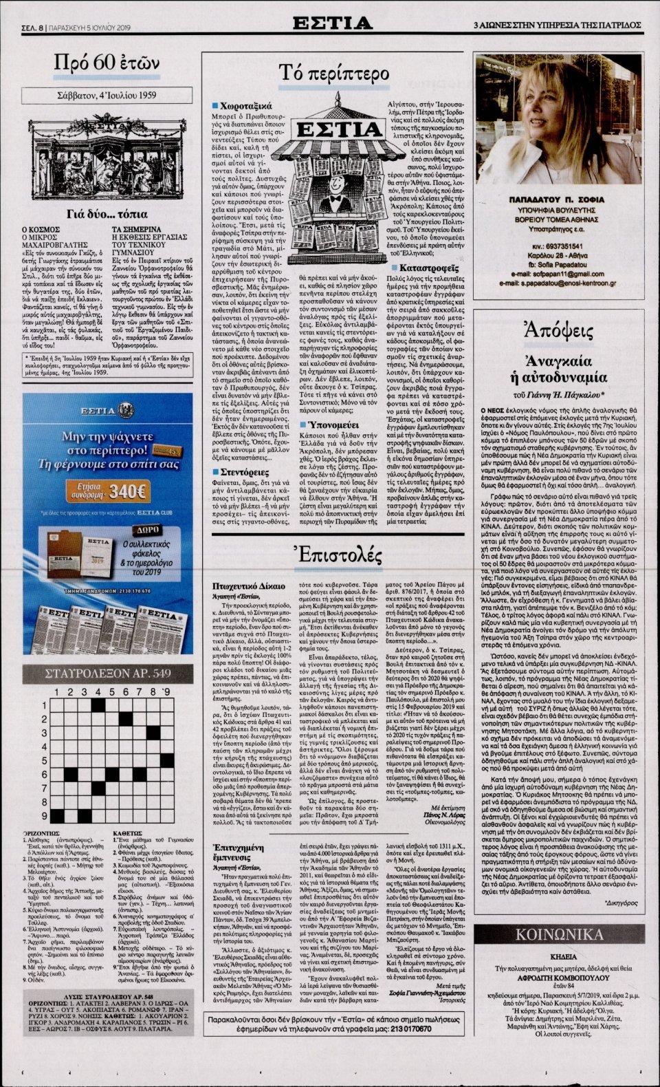 Οπισθόφυλλο Εφημερίδας - Εστία - 2019-07-05