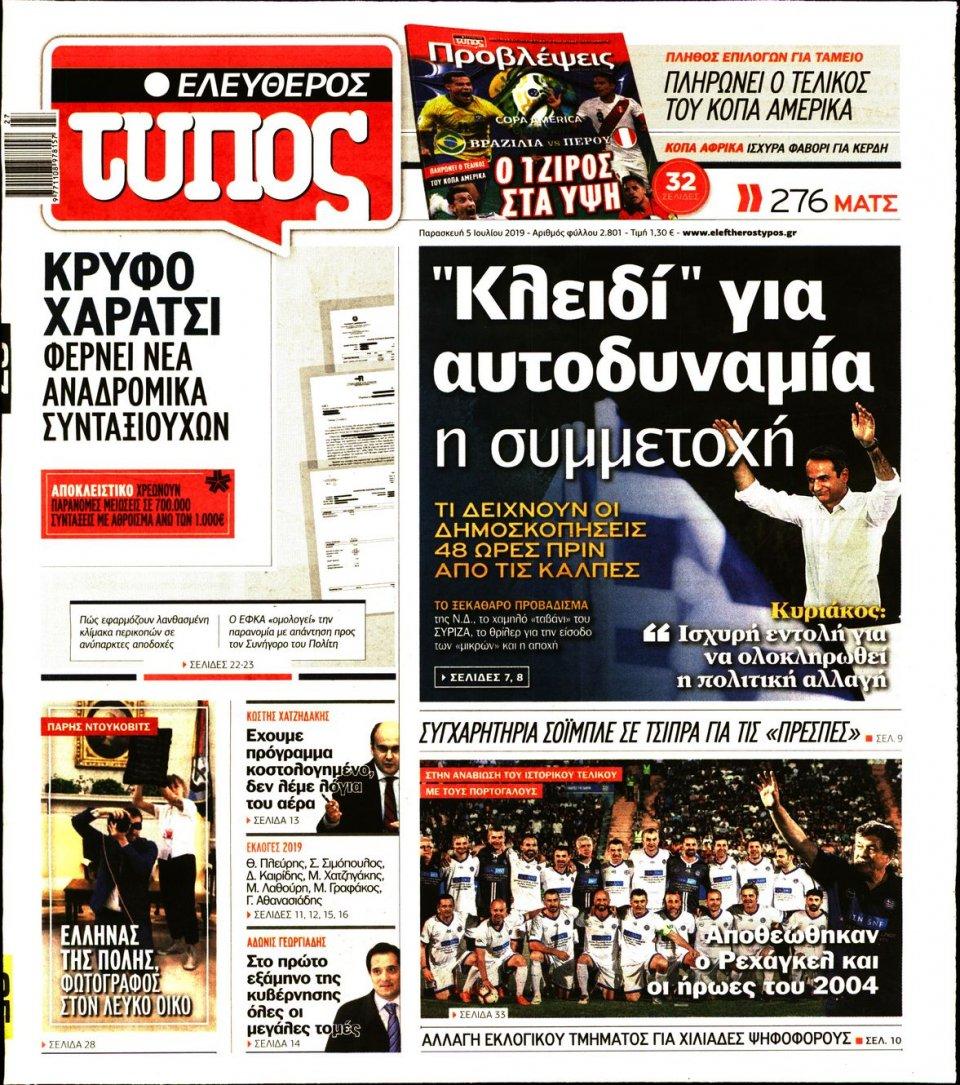 Πρωτοσέλιδο Εφημερίδας - Ελεύθερος Τύπος - 2019-07-05