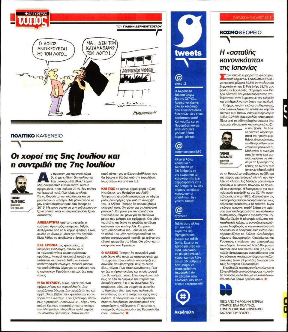Οπισθόφυλλο Εφημερίδας - Ελεύθερος Τύπος - 2019-07-05